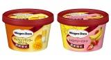 ハーゲンダッツから初夏の新ミニカップ2種が5月に発売