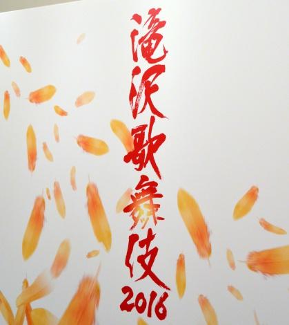 ケン&タッキーが実現する『滝沢歌舞伎2016』 (C)ORICON NewS inc.