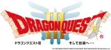 初回タイトルとなる『スーパーファミコンドラゴンクエストIII』ロゴ
