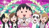 『ちびまる子ちゃん』の主題歌を担当するゴールデンボンバー(C)さくらプロダクション/日本アニメーション