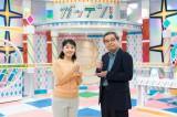 NHK『ガッテン!』司会は立川志の輔(右)と小野文惠アナウンサー(C)NHK