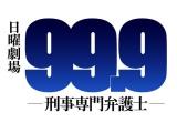 TBS系日曜劇場『99.9 刑事専門弁護士』4月17日の初回放送当日、抽選で0.1%の人に松本潤からのボイスメッセージが届く!(C)TBS
