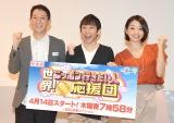 (左から)高橋茂雄(サバンナ)、織田信成、眞鍋かをり (C)ORICON NewS inc.