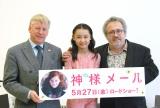 (左から)ギュンテル・スレーワーゲン氏(駐日ベルギー王国大使)、内田未来、ジャコ・ヴァン・ドルマル監督 (C)ORICON NewS inc.