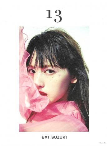 鈴木えみファッションフォトブック『13』(宝島社)表紙