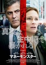 ジョージ・クルーニーとジュリア・ロバーツが共演する映画『マネーモンスター』は6月10日公開