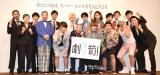 (左から)パンサー、湊裕美子氏、木村祐一、いまさらジャンプ、プライドチキン、かなで、ギャンブルグルーヴ、ギガスラッシュ、バーレスク (C)ORICON NewS inc.
