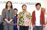 『神保町花月新ユニット結成 メンバー・ユニット名発表会見』に出席したギャンブルグルーヴ (C)ORICON NewS inc.