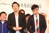『神保町花月新ユニット結成 メンバー・ユニット名発表会見』に出席したバーレスク (C)ORICON NewS inc.