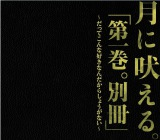 1stミニアルバム『「第一巻。別冊」〜だってこんな好きなんだからしょうがない〜』(4月27日発売)