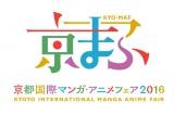 『京都国際マンガ・アニメフェア』ロゴ