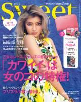 『sweet』(宝島社)5月号カバー