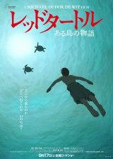 第69回カンヌ国際映画祭「ある視点部門」に出品されることが決定したスタジオジブリ最新作『レッドタートル ある島の物語』