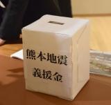 小沢仁志の発案で設置された熊本地震義援金の募金箱 (C)ORICON NewS inc.