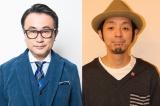 三谷幸喜(左)はNHK大河ドラマ『真田丸』、宮藤官九郎は4月期ドラマ『ゆとりですがなにか』(日本テレビ系)を手がけている