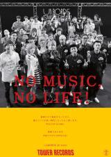 タワーレコード意見広告「NO MUSIC,NO LIFE.」にunBORDE all stars登場