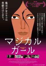 ティザーポスターでは、バルバラの額から流れる血がトカゲの姿にデザインされている。ロングラン上映中の映画『マジカル・ガール』Una produccion de Aqui y Alli Films, Espana. Todos los derechos reservados(C)