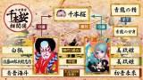 「超歌舞伎」の相関図&あらすじも発表