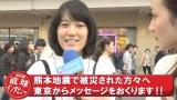 熊本地震で被災された方々へメッセージをおくります (C)ORICON NewS inc.