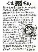 尾田栄一郎氏の地元・熊本に向けた直筆メッセージ(C)尾田栄一郎/集英社
