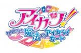 『アイカツ!〜ねらわれた魔法のアイカツ!カード〜』 (C)2016 BNP/B, ASM