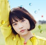 大原櫻子5thシングル「大好き」通常盤(6月1日発売)