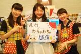 前回の『わちゃ通season2』に出演した(左から)荒川沙奈、内村莉彩、若松愛里 (C)ORICON NewS inc.