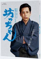 二宮和也『坊っちゃん【Blu-ray】』