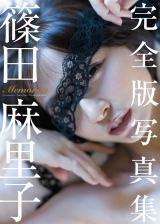 同日発売の完全版写真集『Memories』表紙(C)Takeo Dec./週刊ヤングジャンプ