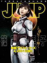 『週刊ヤングジャンプ21号』でW表紙を飾る篠田麻里子(C)Takeo Dec./週刊ヤングジャンプ