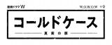 WOWOW開局25周年記念『連続ドラマW コールドケース〜真実の扉〜』(全10話)10月放送予定
