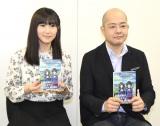(左から)仲谷明香、岩崎夏海氏 (C)ORICON NewS inc.