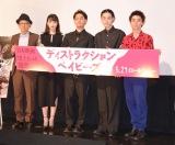 映画『ディストラクション・ベイビーズ』完成披露舞台あいさつの模様 (C)ORICON NewS inc.