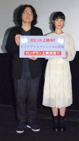 映画『リップヴァンウィンクルの花嫁』大ヒット御礼&ロングラン公開決定舞台あいさつに出席した(左から)岩井俊二監督、黒木華 (C)ORICON NewS inc.