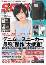 『smart』(宝島社)6月号表紙