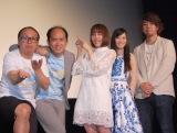 映画『愛MY〜タカラモノと話せるようになった女の子の話』の舞台あいさつに出席した(左から)トレンディエンジェル、門脇佳奈子、上西恵、古東風太郎監督 (C)ORICON NewS inc.