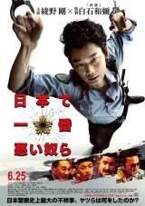綾野剛主演の映画『日本で一番悪い奴ら』 (C)2016「日本で一番悪い奴ら」製作委員会