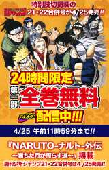 『NARUTO』1〜27巻を無料公開