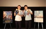 『ズートピア』の舞台あいさつに登壇したサバンナの高橋茂雄(左)、八木真澄