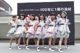 『メジャーデビューが決まってもバッテンばっか、それって伸び白ですねぇ!ツアー』(4月23日=東京・ららぽーと豊洲)