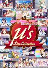 8月26日に発売されるBD『ラブライブ!μ's Live Collection』
