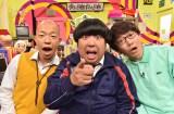 4月25日深夜スタート、TBSの新番組『万年B組ヒムケン先生』の出演者(左から)小峠英二(バイきんぐ)、日村勇紀(バナナマン)、小宮浩信(三四郎)(C)TBS
