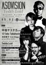 TeddyLoidのリリースパーティーの豪華ゲスト発表