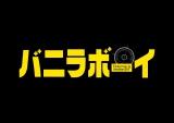 ジャニーズJr.のジェシー、松村北斗、田中樹 映画初主演。映画『バニラボーイ トゥモロー・イズ・アナザー・デイ』9月3日公開決定(C)2016「バニラボーイ」製作委員会