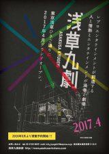 劇場 「浅草九劇」が2017年4月に新設決定