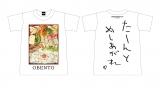 吉村由美のお弁当Tシャツ