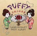 PUFFYベストアルバム『20th Anniversary BEST ALBUM 非脱力派宣言』通常盤