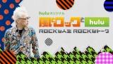 コミュニティFMラジオ局「渋谷のラジオ」の番組を映像化。『風とロックとHulu』5月6日よりHuluで独占配信