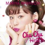 西内まりや 5thシングル「Chu Chu/HellO」ジャケット写真(通常盤【CD ONLY】)