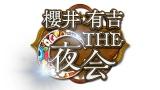 4月28日放送のTBS系『櫻井・有吉THE夜会』は5月1日の東京ドーム公演を最後に充電期間に入るKAT-TUNの「また逢う日までサヨナラスペシャル」(C)TBS